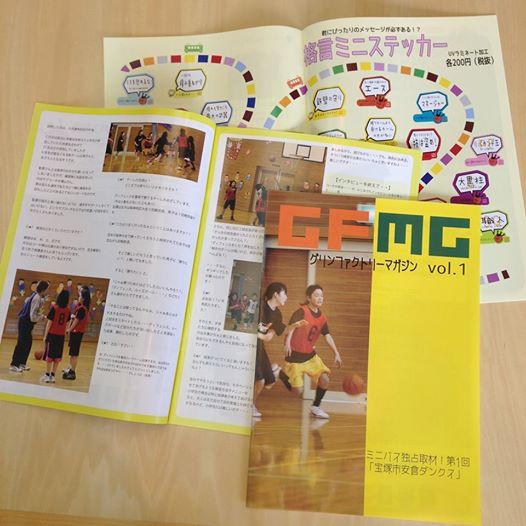GFMG小冊子