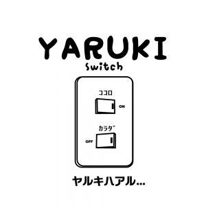 yaruki-kokoro