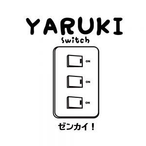 yaruki-zenkai
