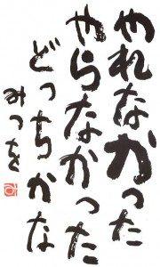 相田みつをさんの本もってるー。
