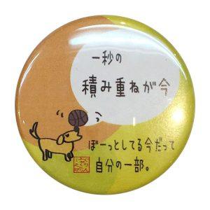 tsumikasane