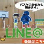 LINEの登録