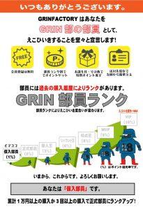 GRIN部の仮入部員の画面