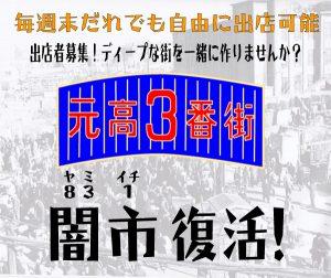 モトコー3番街闇市復活(フリーマーケット)