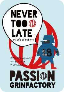 NEVER TOO LATEステッカー