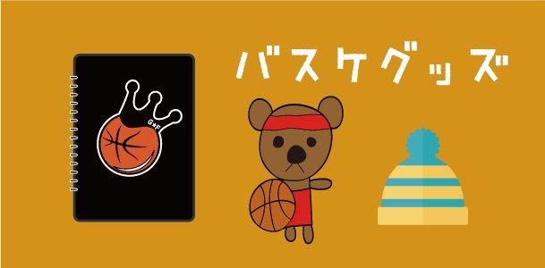 バスケットボールグッズ