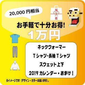 GRINFACTORY福袋1万円
