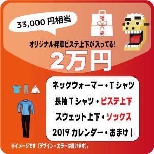 GRINFACTORY福袋2万円