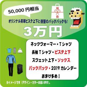 福袋3万円