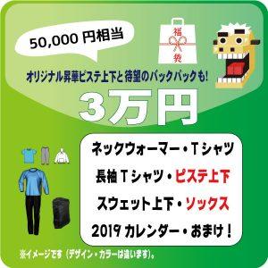 3万円の福袋
