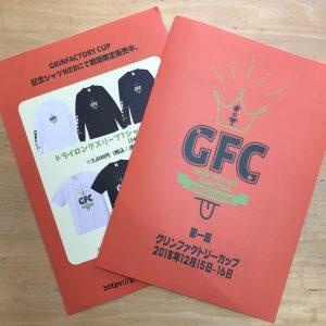 GFCプログラム