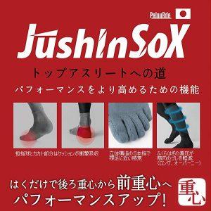 JushinSox