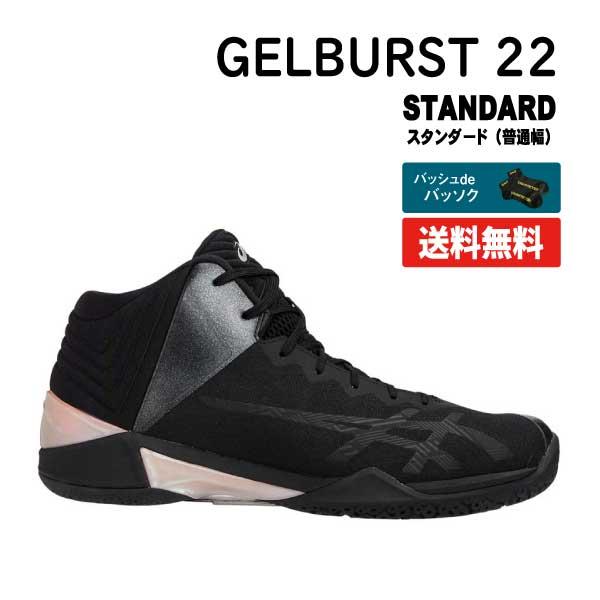 ゲルバースト22 ブラック