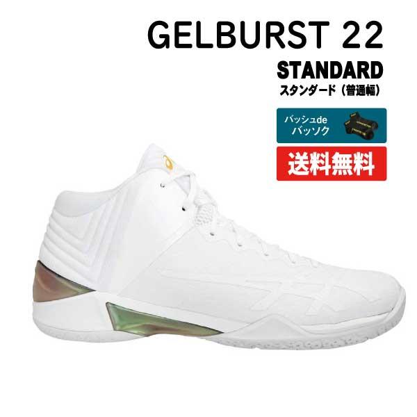 ゲルバースト22 ホワイト