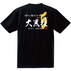 バスケTシャツ「大黒柱」
