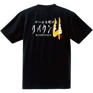 バスケTシャツ「リバウンド王」
