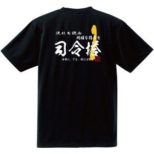 バスケTシャツ「司令塔」