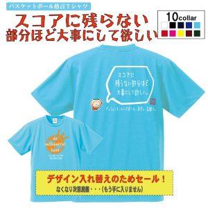 バスケ格言Tシャツ