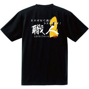 バスケTシャツ「職人」