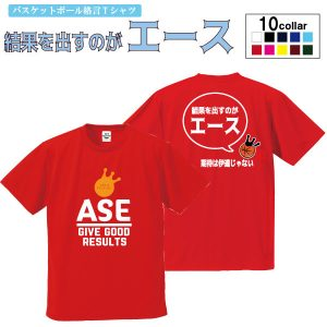 バスケ格言Tシャツ「結果を出すのがエース」