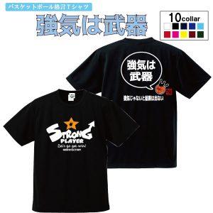 バスケ格言Tシャツ「強気は武器」