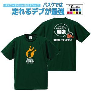 バスケ格言Tシャツ「バスケでは走れるデブが最強」
