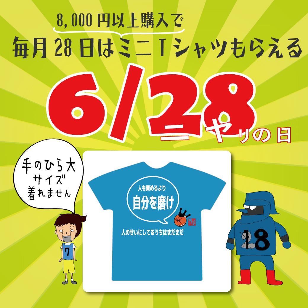 28日はGRIN★FACTORYの日
