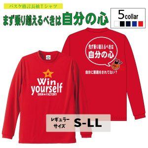 まず乗り越えるべきは自分の心(バージョン2)長袖Tシャツ