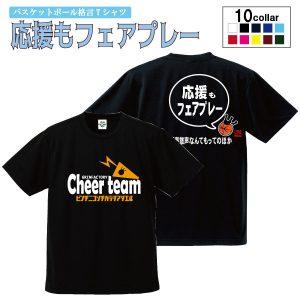 バスケ格言Tシャツ「応援もフェアプレー」