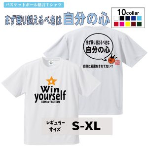 まず乗り越えるべきは自分の心(バージョン2)Tシャツ