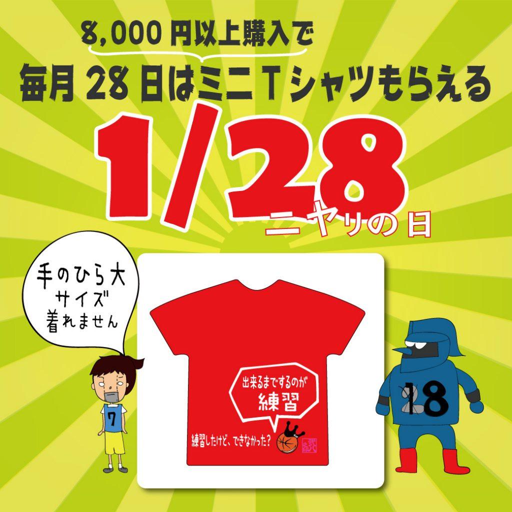 8000円以上買うと「出来るまでするのが練習」ミニ格言Tシャツもらえます。