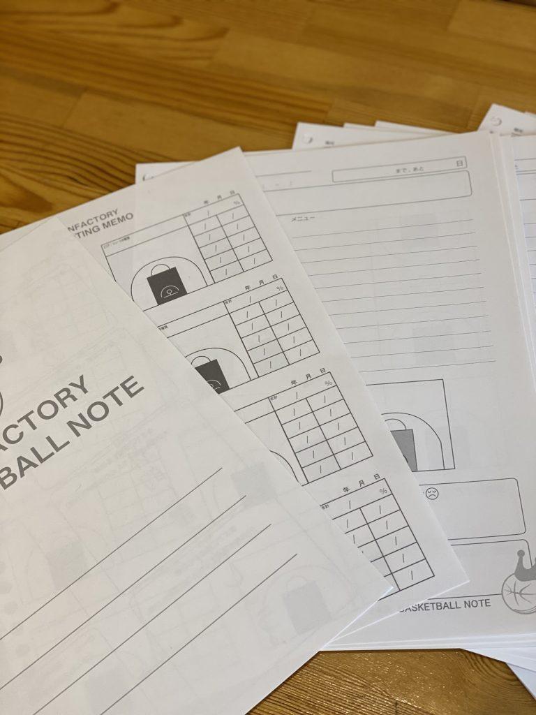 目標設定・シュート練習・練習記録用紙のセット