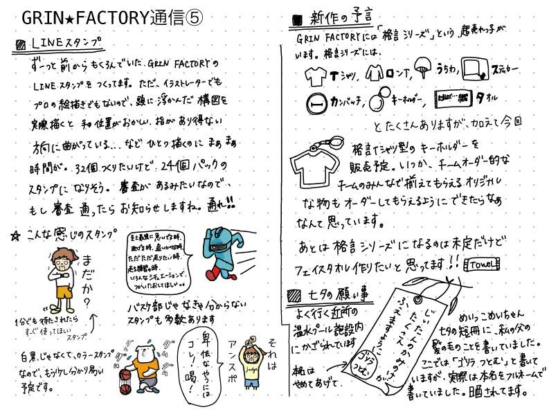 GRIN★FACTORY通信