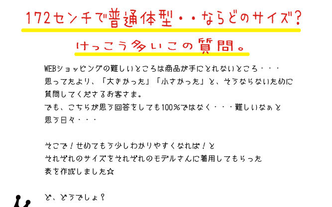 オリジナルバスケットボールウェアGRIN★FACTORY サイズ目安