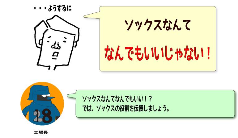 ソックスなんてなんでもいい!?