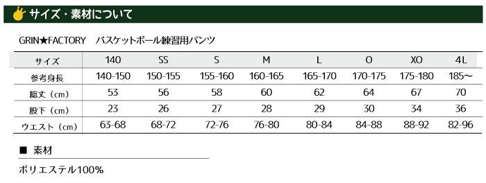 グリンファクトリー昇華バスパンサイズ表