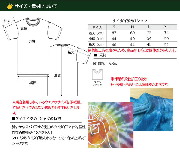 タイダイ染めTシャツサイズ表